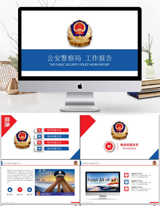 中国人民公安警察局案件汇报工作报告PPT