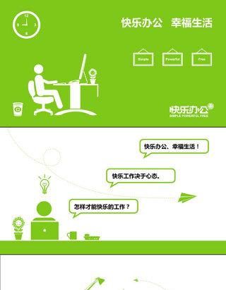 创意绿色商务办公ppt模板
