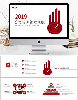2019红色商务公司培训管理PPT模板