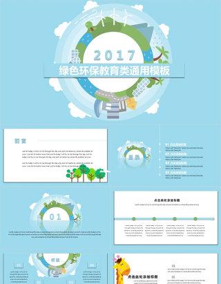 卡通清新风格的教育类环保绿色课件通用模板