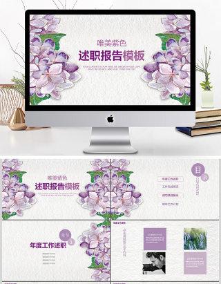 2018年紫色手绘花卉述职模板