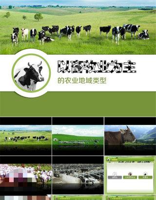 以畜牧业为主的农业地域类型ppt地理课件