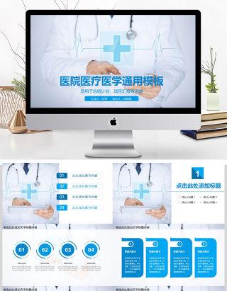 医院医疗医学通用PPT模板