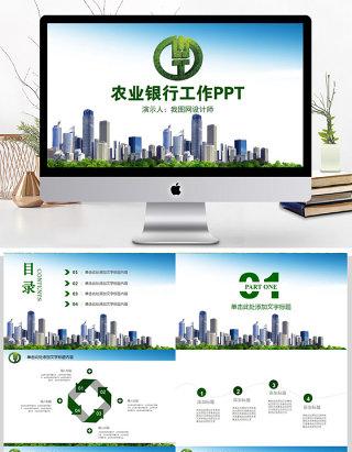 中国农业银行2017年工作总结计划PPT