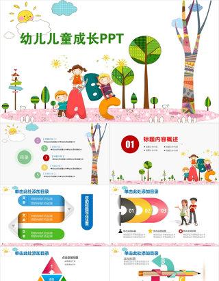 卡通儿童幼儿成长教育PPT模板