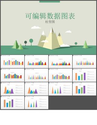 15套扁平化立体化数据图表ppt柱形图模板