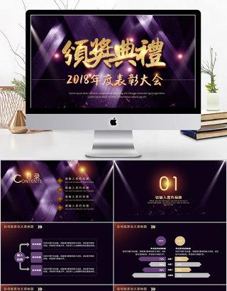 2018年度表彰大会颁奖典礼ppt模板