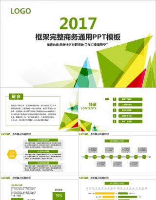 2017框架完整商务通用PPT模板