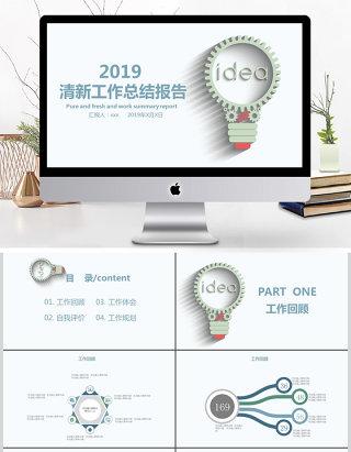 2019小清新计划总结PPT模版