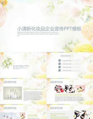 小清新化妆品企业宣传PPT模板