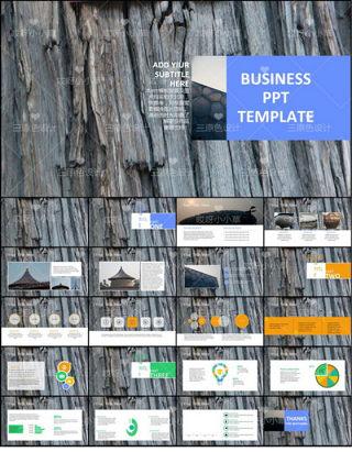 树木商务工作总结报告PPT模板下载