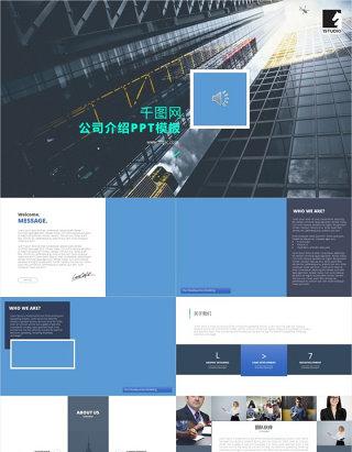018大气商业策划书创业计划项目投资