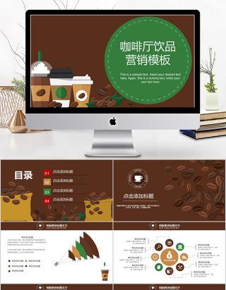 2018咖啡厅饮品营销ppt模板