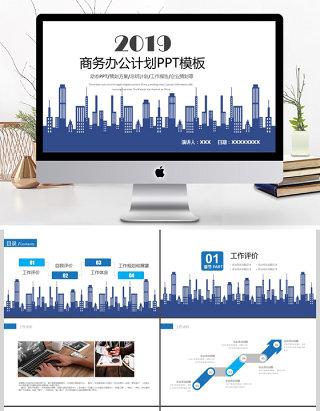 2019蓝色平面城市简约商务计划PPT