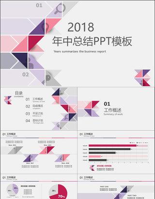 2018年中总结创意三角形主题PPT模板