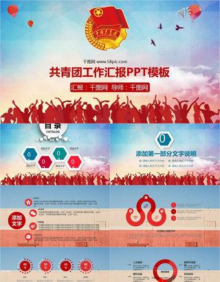 创意红色共青团工作汇报PPT模板