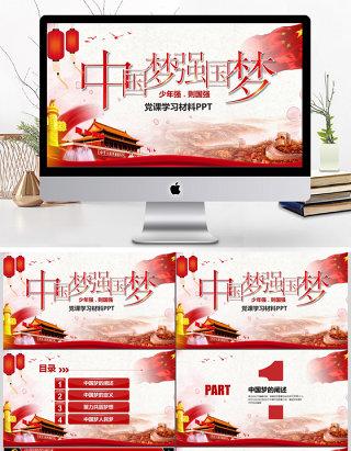 红色中国梦党建学习培训汇报PPT模板