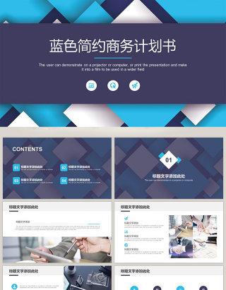 蓝色简约商务计划书招商总结ppt模板
