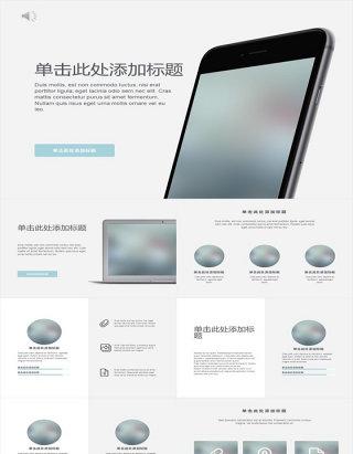 极简商品介绍产品发布商务PPT模板