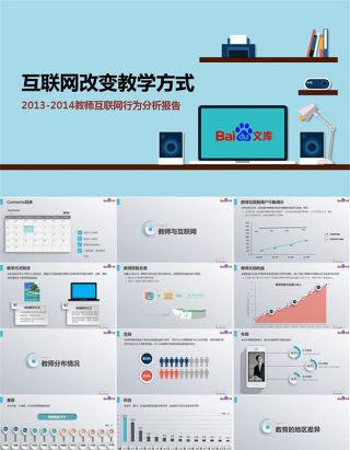教师互联网行为分析报告(PPT版本)