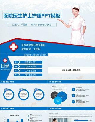 医院医生护士护理PPT模板