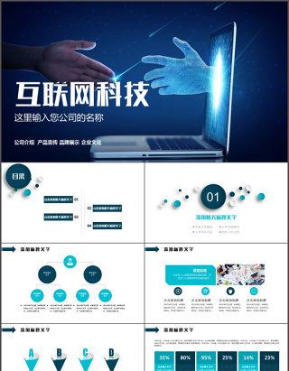 云计算互联网商务智能科技大数据PPT模板