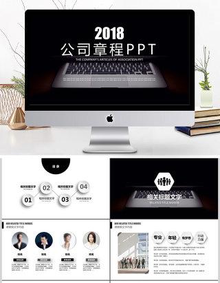 企业介绍公司简介活动策划公司章程PPT