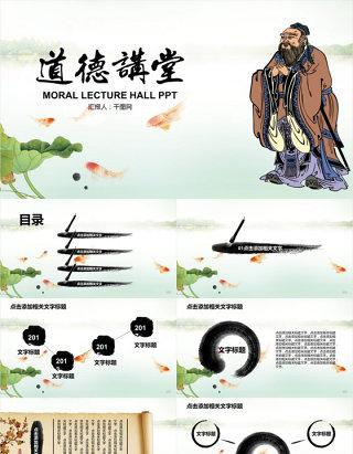 水墨中国风道德讲堂PPT模版