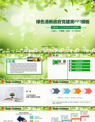 绿色清新政府党建类PPT模板
