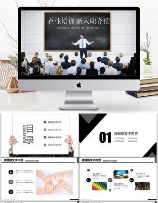 企业培训新员工入职介绍PPT