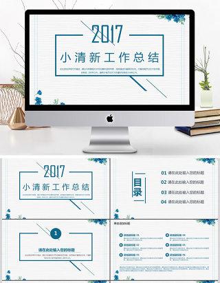 2017小清新工作总结ppt