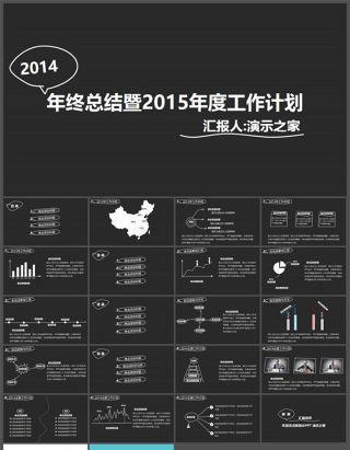 上年年终总结及今年年度工作计划PPT模板