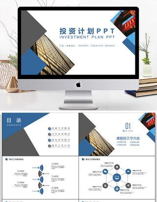 商务投资计划商业计划书PPT