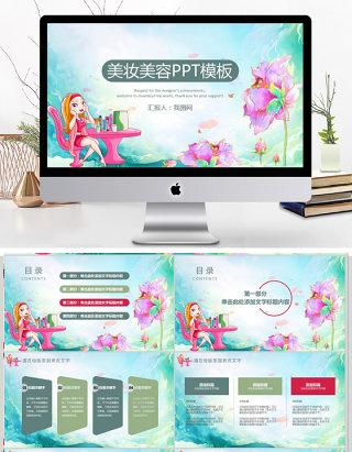 彩妆美妆化妆品行业宣传介绍PPT