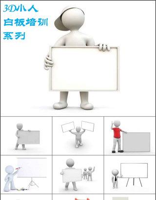 3D小人-白板培训系列