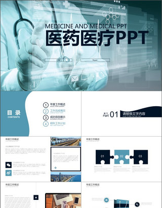 欧美科研报告医药医疗化学实验PPT模版
