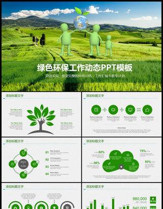 绿色家园环保清新工作计划总结动态PPT