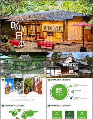 日本文化日本旅游风光印象PPT