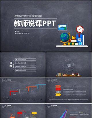 新学期新起点精美创意学校开学通用PPT