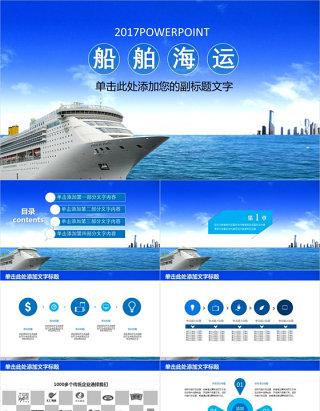 外贸物流货运船舶航运动态PPT模板