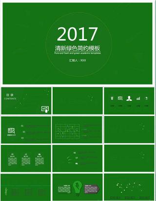 不规则三角形视觉冲击感细线与圆的创意绿色清爽简约工作汇报总结ppt模板