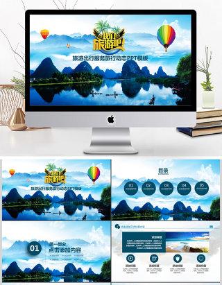 旅游景点旅游公司业务介绍旅行动态PPT模板