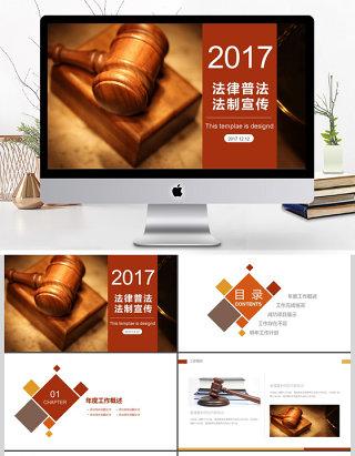 2017年法律普法法制宣传动态PPT模板