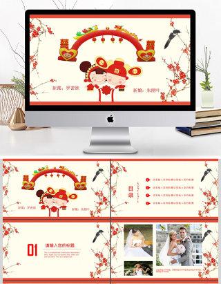 中国风婚礼庆典背景相册婚庆策划PPT模板