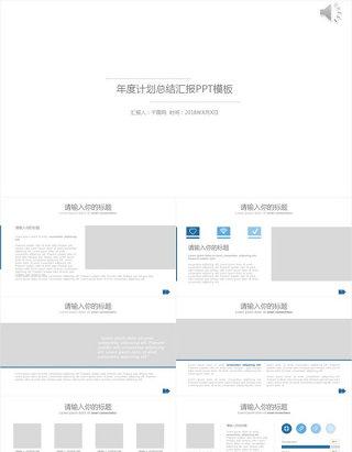 2017简约工作总结工作汇报PPT模板