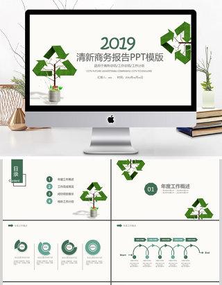 2019绿色清新环保商务述职报告PPT模板