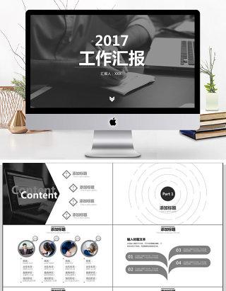 2017年商务工作汇报ppt模板