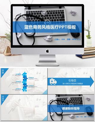 蓝色简约商务风格医疗行业PPT背景图片