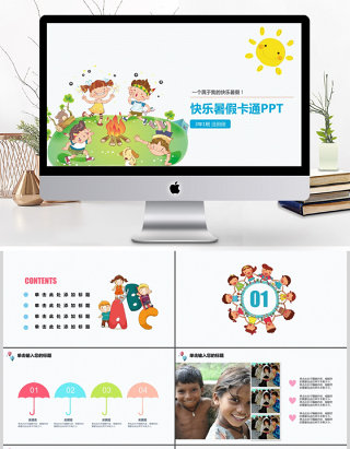 童趣清新快乐暑假儿童卡通PPT动态模板