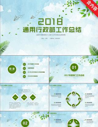 2018简约清新绿色通用行政部工作总结